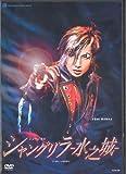 『シャングリラ-水之城-』 [DVD]