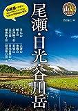 尾瀬・日光・谷川岳 ブルーガイド山旅ルートガイド
