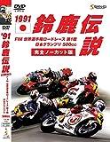 1991鈴鹿伝説 (<DVD>)