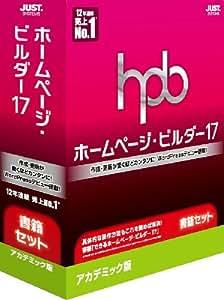 ホームページ・ビルダー17 アカデミック版 書籍セット