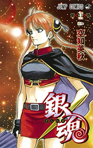 銀魂 — ぎんたま — 75 (ジャンプコミックス)