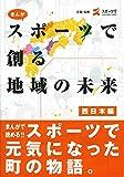 まんが スポーツで創る地域の未来 西日本編