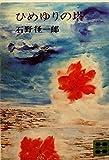 ひめゆりの塔 (1977年) (講談社文庫)