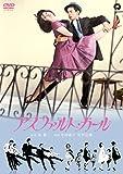 アスファルト・ガール [DVD]