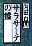 サラサーテの盤 (福武文庫)