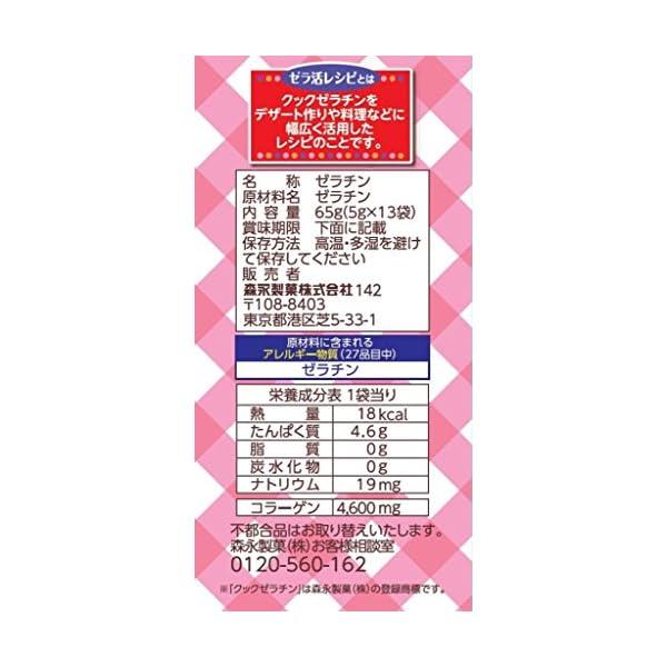 森永製菓 クックゼラチン 13袋入り (5g×...の紹介画像3
