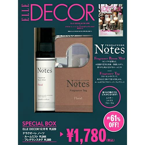 ELLE DECOR (エル・デコ) 2017年 12月号 × 特別セット
