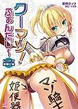 クーマゾ!ふぁんたじ~ しつけて姫騎士様 クーマゾ!シリーズ (二次元ドリーム文庫)