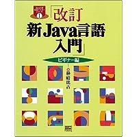 改訂 新Java言語入門 ビギナー編 (Java言語実用マスターシリーズ)