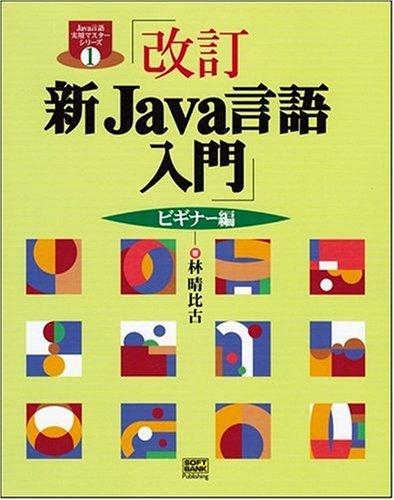 改訂 新Java言語入門 ビギナー編 (Java言語実用マスターシリーズ)の詳細を見る