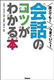 日本サービスマナー協会誰とでも!うまくいく!会話のコツがわかる本