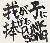 我が子に捧げる PUNK SONG
