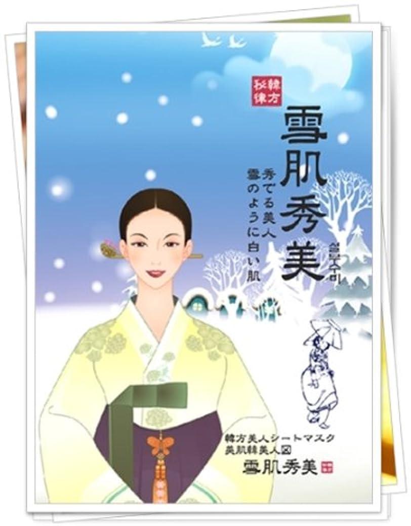 掘る緩めるお客様韓国コスメ--ハンビビ--雪肌秀美-美白セルロースシートマスク