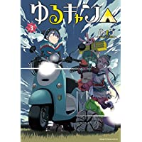 ゆるキャン△ 3巻 (まんがタイムKRコミックス)