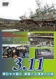 3.11 東日本大震災 激震と大津波の記録 [DVD]