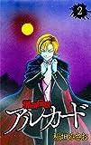 猟奇伝説アルカード 2 (白泉社レディース・コミックス)