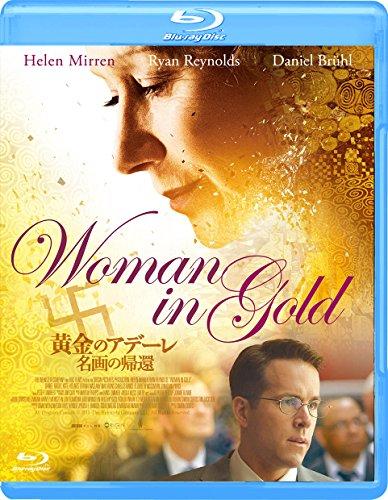 黄金のアデーレ 名画の帰還[Blu-ray/ブルーレイ]