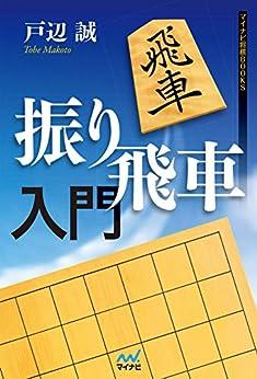 [戸辺 誠]の振り飛車入門 (マイナビ将棋BOOKS)