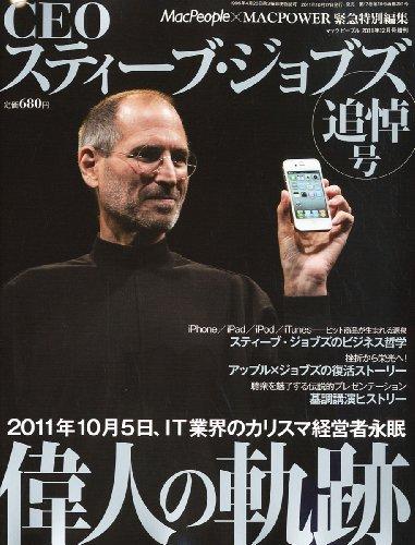 CEOスティーブ・ジョブズ (MacPeople 2011年12月号増刊)の詳細を見る