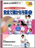 安全で確かな与薬 1―新人ナース・指導者必携! (DVD BOOK 看護技術DVD学習支援シリーズ)