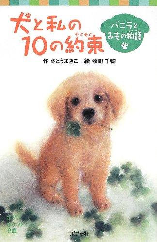 犬と私の10の約束 バニラとみもの物語 (ポプラポケット文庫 児童文学・中級〜)の詳細を見る