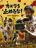 【早期購入特典あり】カメラを止めるな!(A4クリアファイル付)[Blu-ray]