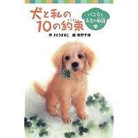 犬と私の10の約束 バニラとみもの物語 (ポプラポケット文庫 児童文学・中級〜)