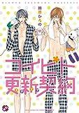 コイビト更新契約 (kobunsha BLコミックシリーズ)