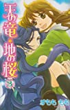 天の竜・地の桜 3 (プリンセスコミックス)