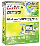 HD革命/BackUp Ver.9 for Windows7 Std 乗り換え/優待版