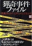 猟奇事件ファイル―悪魔と呼ばれた人間たちの犯罪履歴書 (別冊宝島 (1234))
