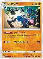 ポケモンカードゲーム SM10a 026/054 ルカリオ 闘 (U アンコモン) 強化拡張パック ジージーエンド