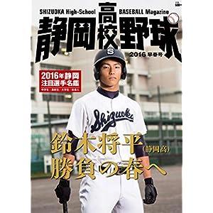 静岡高校野球2016早春号