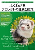 よくわかるフェレットの健康と病気: あなたのフェレットを病気にさせない