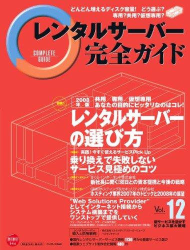 レンタルサーバー完全ガイド Vol.12 (インプレスムック)