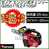 ゼノア エンジン式チェンソー トップハンドルソー フィンガーEZスーパーこがる G2501TEZ-F10SP [25.4cc・バー25cm]