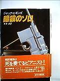 暗殺のソロ (1981年) (Hayakawa novels)