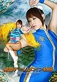 ギガ/格闘ゲームヒロイン凌辱 [DVD]