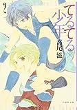 てるてる×少年 第2巻 (白泉社文庫 た 8-5)