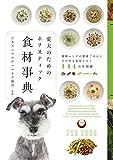 愛犬のためのホリスティック食材事典