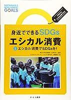 身近でできるSDGs エシカル消費 2エシカル消費でSDGsを!