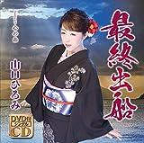 最終出船/心の糸 (DVD付)