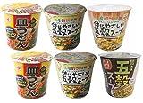 【お試し品】ヒガシフーズ カップスープ詰合せ