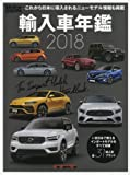 Motor Magazine (モーターマガジン) 輸入車年鑑 2018 (Motor Magazine Mook)