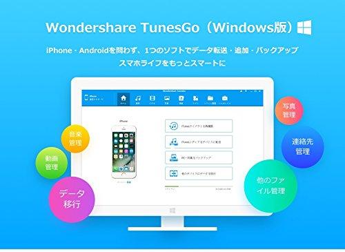 永久ライセンス Windows 10対応 【送料無料】Wondershare TunesGo(Win版) スマホデータバックアップ・管理ソフトiPhone iPad iPod Androidの音楽をiTunesに転送ソフト|ワンダーシェアー(パソコン スマートフォン ファイル管理 写真 画像 変換 data 携帯電話 連絡先)