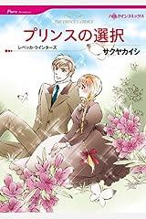 プリンスの選択 (ハーレクインコミックス) Kindle版
