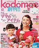 kodomoe (コドモエ)  2013年12月号