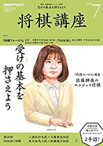 NHK 将棋講座 2018年 7月号 [雑誌] (NHKテキスト)