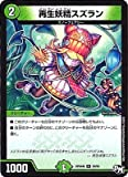 デュエルマスターズ新4弾/DMRP-04裁/28/R/再生妖精スズラン