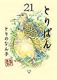 とりぱん(21) (モーニングコミックス)